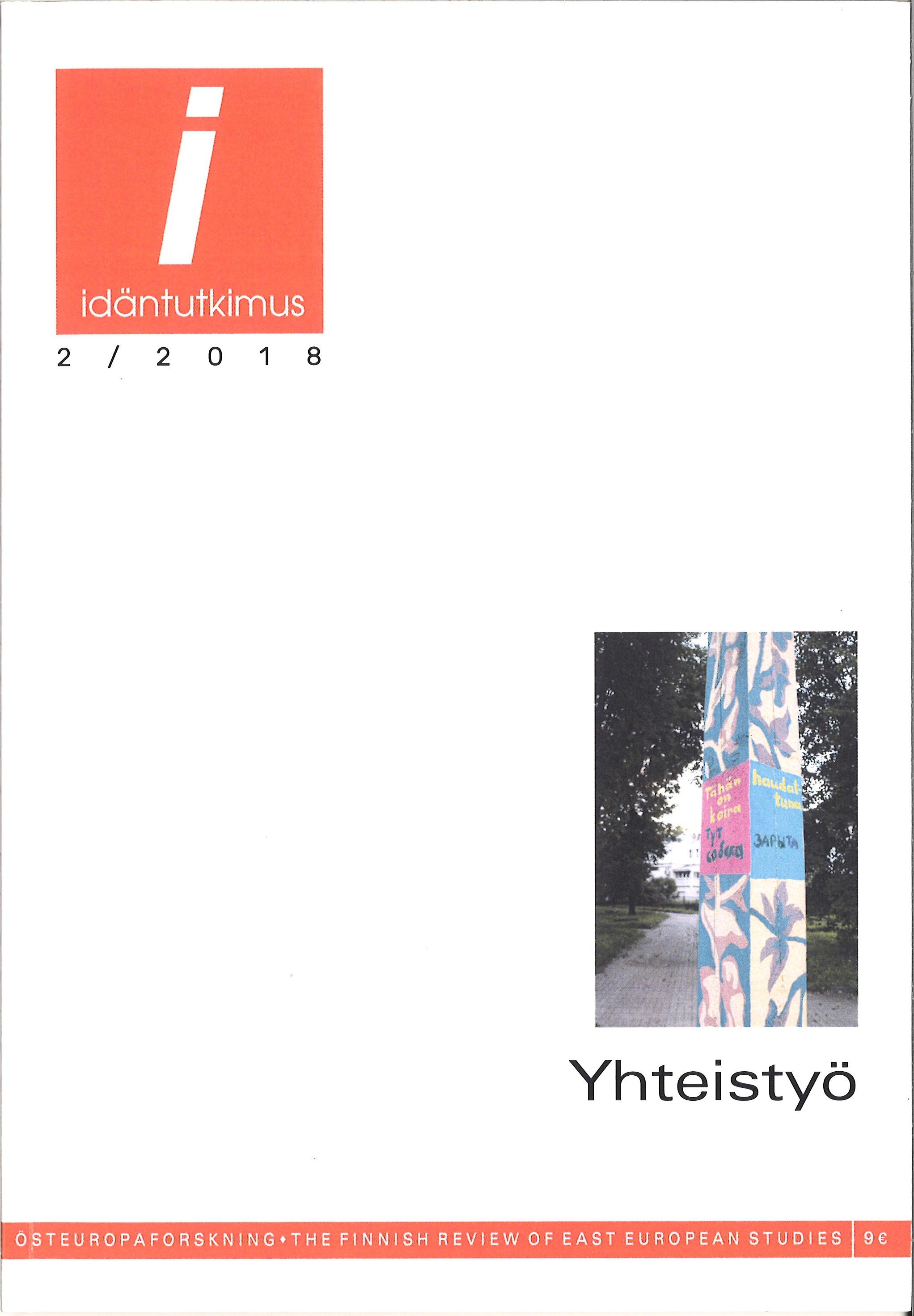 Näytä Vol 25 Nro 2 (2018): Yhteistyö