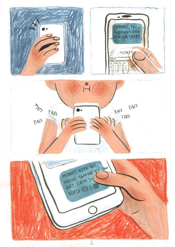 "Masha Bogatova: Sivu sarjakuvasta ""Illanvietto"""